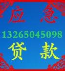 广州本地人短期应急贷款|广州户口小额贷款