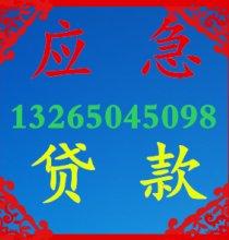 【广州小额贷款|广州急用钱