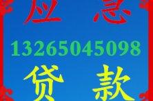 【广州小额贷款|广州急用钱13265045098】