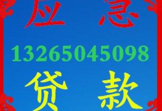 【广州信贷|广州小额贷款】