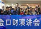 重庆当众讲话培训,重庆心理咨询机构,重庆演讲培训