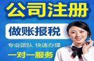 杭州注册公司