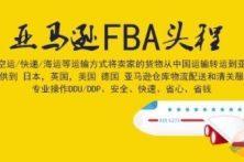 FBA亚马逊进仓服务美国亚马逊FBA 快递垫付税金