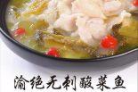 渝绝秘制酸菜鱼 火热加盟中