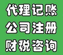 杭州代理记账|财税咨询