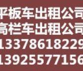 惠东整车到仪征物流,龙门零担到江都货运,好多高栏车