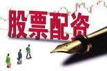 股票配资杠杆最高为几倍?