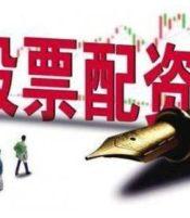 股票配资的好处和优势都有什么?
