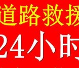 徐州丰县汽车救援晚上拖车搭电补胎