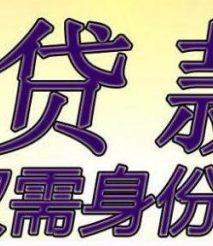 宁波失信人贷款哪里较好贷
