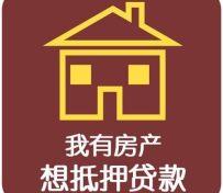 东莞红本抵押贷款