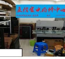 芜湖TCL电视维修