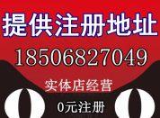 杭州提供地址