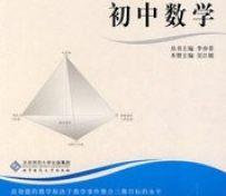 深圳初二数学家教|深圳初中数