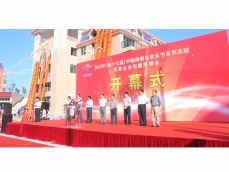 2012-2017中国海南(屯昌)农民博览会