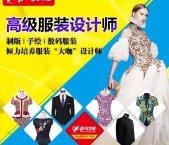 上海服装设计培训就业班
