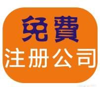 东莞免费注册公司,无地址注册