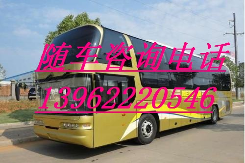 欢迎乘坐靖江→东莞的汽车/客车13962220546//交通专线