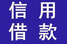 广州小额贷款-广州按揭房贷款