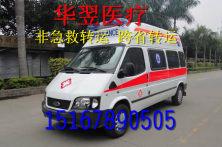 温州转院救护车出租
