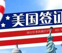 申请美国签证 代填DS-16