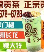 台湾贡茶加盟