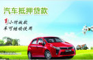 郑州抵押车二次贷款