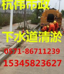 排水管网疏通