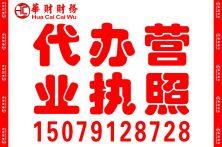 南昌代办公司营业执照需要多少钱