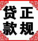 上海大额短借告诉你在校大学生可以申请个人信用贷款吗