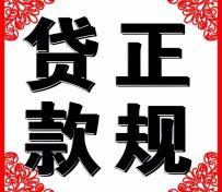 武汉小额贷款公司贷款优点