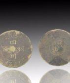 四川省造铜币