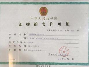 文物拍卖许可证