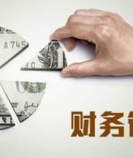 武汉百世丰帮您解决财务与公司内控管理烦恼和问题