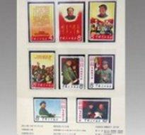文革邮票一套