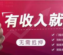 深圳小额贷款1-50万