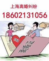上海宝山离婚纠纷律师