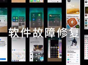 徐州苹果售后维修服务中心,苹果授权维修点