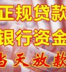 广州房贷|车贷|信贷|保单贷|公积金贷款