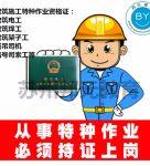 苏州建筑焊工证办理多少钱年审多少钱