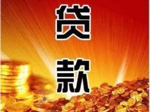 贷款理财投资 (3)