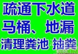 上海专业管道疏通清理化粪池清洗公司
