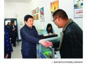副市长刘伟参观指导