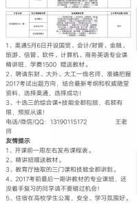 2017辽宁专升本专业课十选三和技能抽取结果的通知