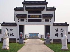 河北涿州卧龙公墓