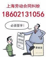 上海宝山劳动合同纠纷