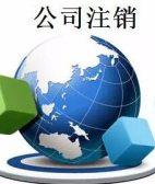 漳州专业公司注册注销代理记账