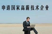 申请国家高薪技术企业