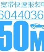 长城宽带:50兆四个月300元