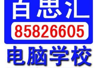 北京室内设计培训PS vray CAD 3D电脑培训常年招生